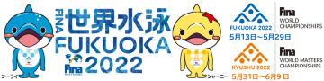 世界水泳2021