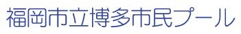 福岡市立博多市民プールサイトロゴ